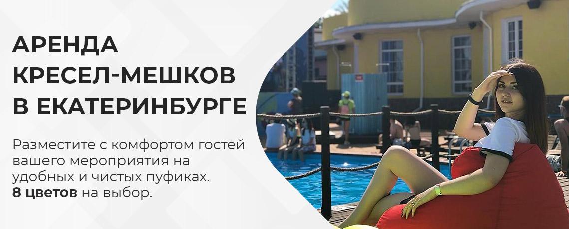 Аренда кресла-мешка в Екатеринбурге