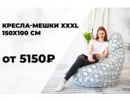 Кресла-мешки БОСС (150х100 см)