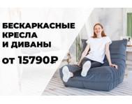 Бескаркасные кресла и диваны
