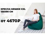 Кресла-мешки MAX (135х90 см)
