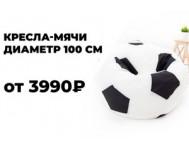 Кресла-мячи (100 см)